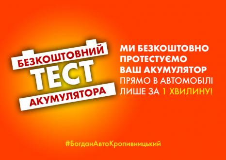 Спецпропозиції Богдан-Авто Кіровоград | Хюндай Мотор Україна - фото 7