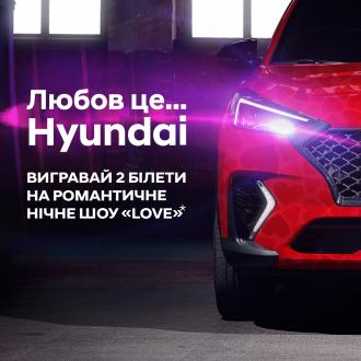 Спецпредложения на автомобили Hyundai   Хюндай Мотор Україна - фото 14