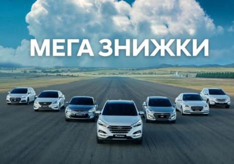 Спецпредложения на автомобили Hyundai   Хюндай Мотор Україна - фото 12