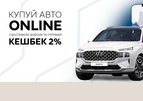 Спецпредложения на автомобили Hyundai   Хюндай Мотор Україна - фото 9