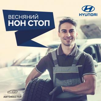 Спецпредложения на автомобили Hyundai   Хюндай Мотор Україна - фото 22