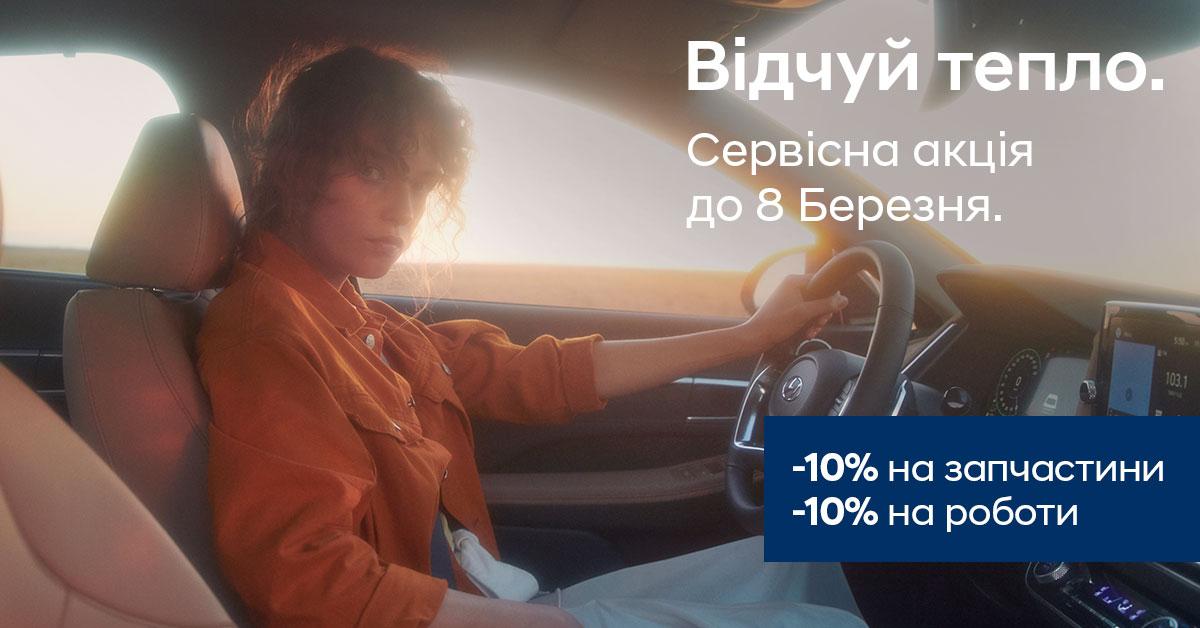 Спецпропозиції Арія Моторс   Хюндай Мотор Україна - фото 8