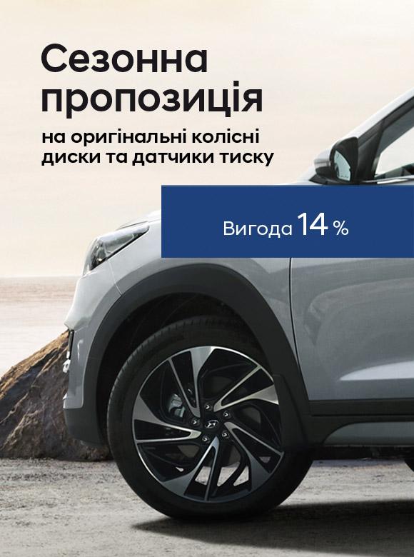 Спецпропозиції Арія Моторс   Хюндай Мотор Україна - фото 6