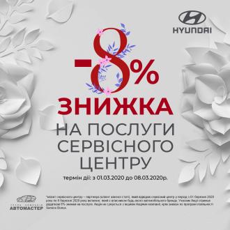 Спецпредложения на автомобили Hyundai   Хюндай Мотор Україна - фото 23