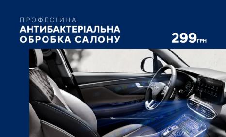 Спецпредложения на автомобили Hyundai   Хюндай Мотор Україна - фото 7
