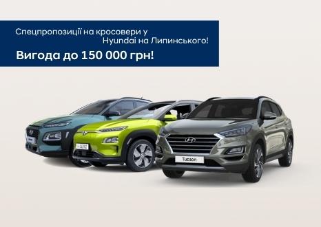Спецпропозиції Львов   Хюндай Мотор Україна - фото 6