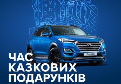Спецпредложения на автомобили Hyundai   Хюндай Мотор Україна - фото 15