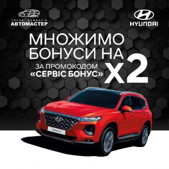 Спецпредложения на автомобили Hyundai   Хюндай Мотор Україна - фото 26