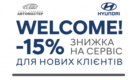 Спецпредложения на автомобили Hyundai   Хюндай Мотор Україна - фото 24