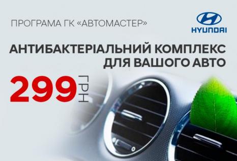 Спецпредложения на автомобили Hyundai   Хюндай Мотор Україна - фото 21